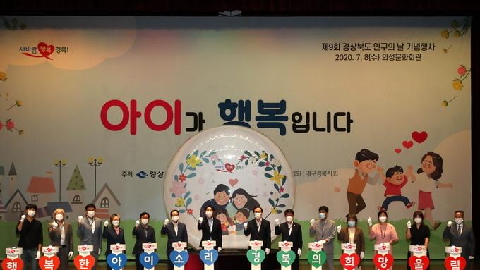 """경북도, """"행복한 아이들의 소리 경북에 울려 퍼지길...!"""""""