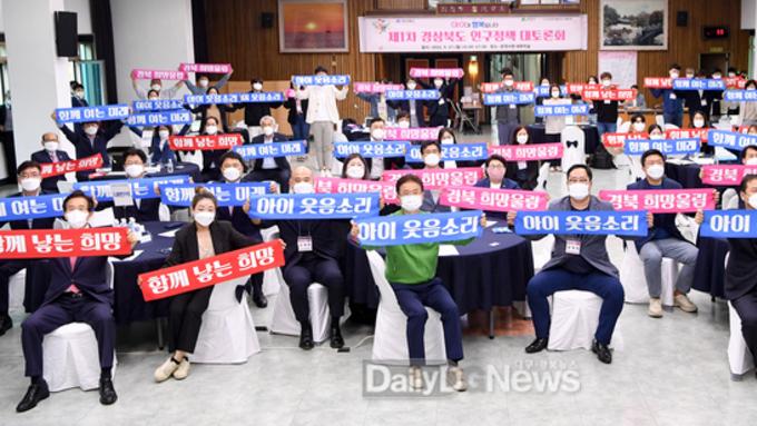 """경북도, """"인구정책 청년들과 함께 고민하다!"""""""