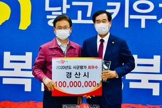 경산시, 경상북도 시군평가 '최우수상' 수상
