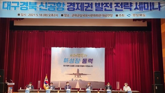 """경북도, """"공항복합도시로 성장위한 항공클러스터와 신도시 조성 방안 모색!"""""""