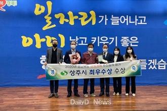 상주시, 경상북도 규제개혁 추진 실적 평가 3년 연속 '최우수'
