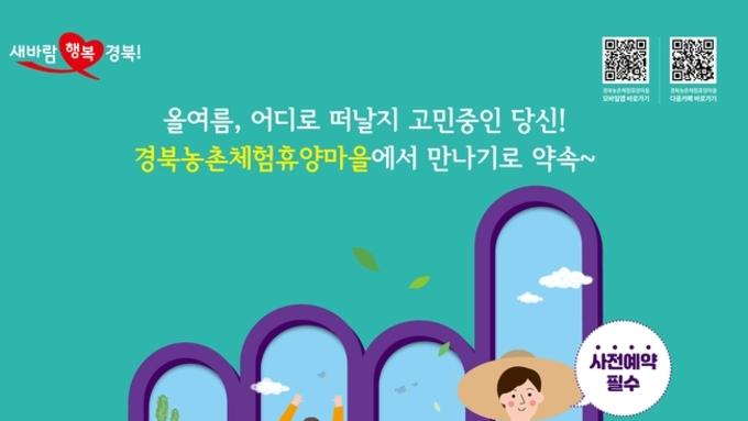 """경북도, """"올 여름 휴가는 경북농촌에서 반값으로 즐겨요~"""""""