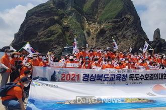 경북교육청, 평화의 섬 독도는 영원한 대한민국 영토!