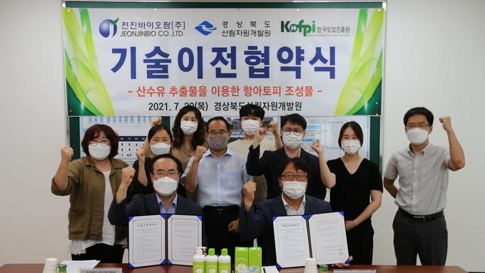 경북도, 건강기능성 원료공급 허브로 자리매김한다!