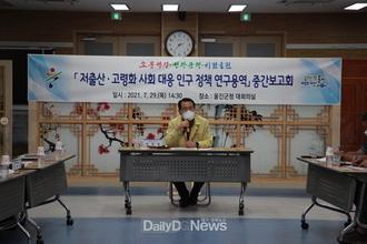 울진군, 인구정책 연구용역 중간보고회 개최
