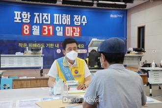 이강덕 포항시장, 지진피해 접수 종료 D-30일, 대시민 지진피해 신청 홍보