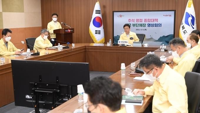 경북도, 추석 연휴 코로나19 특별방역대책 마련