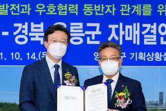 울릉군, 서울 영등포구와 자매결연 협약 체결