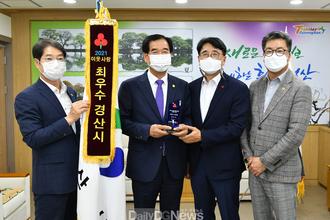 경산시, 2021 사랑의 열매 유공 '최우수상' 2년 연속 수상