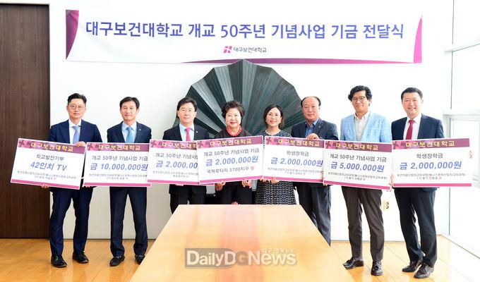 DHC최고위과정 3기 하윤수 회장 등 7개 단체 및 개인이 발전기금을 남성희 총장에게 일괄 전달했다. (사진=대구보건대 제공)