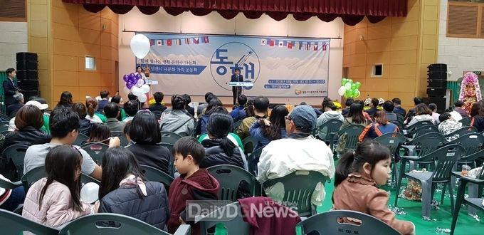 영천시는 20일 영천생활체육관에서 '2018년 다문화가족 운동회'를 개최하고 있다. (사진=영천시 제공)