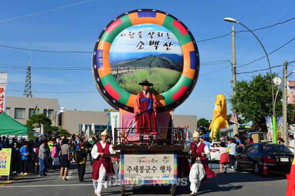 영주풍기인삼축제 주세붕군수 행차 재연