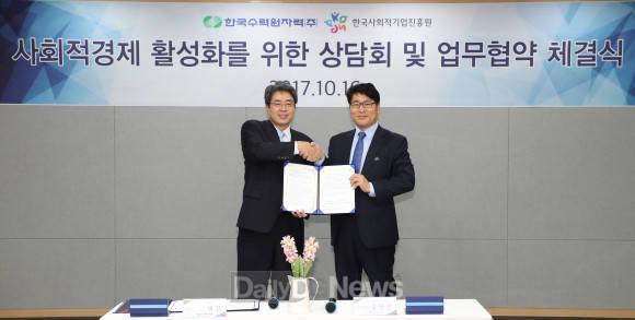 한수원, 사회적기업 공공구매상담회 개최