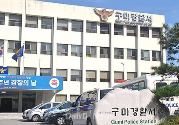 구미경찰서, 강도 피의자 검거