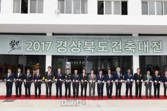 경상북도 건축대전 개최....전통과 미래의 만남 '힐링' 주제