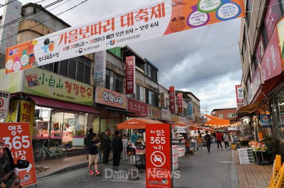 영주365시장, 가을보따리 대축제 개막