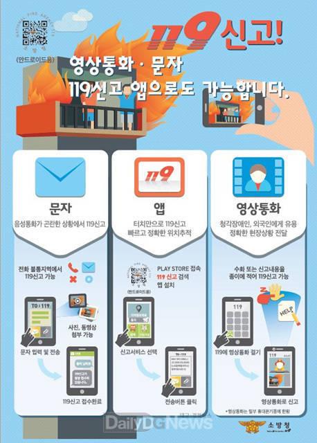 구미소방서.  '119다매체 신고서비스' 이용 홍보