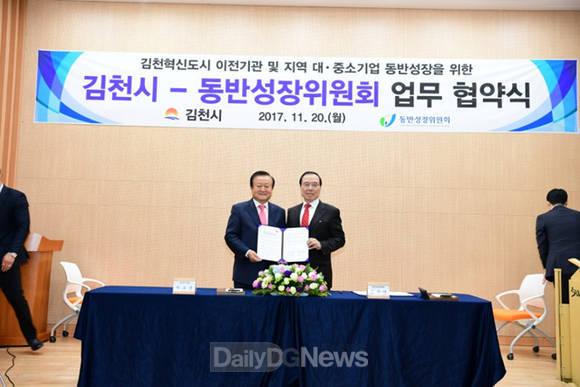 김천시. 동반성장위원회와 기초지자체 전국 최초 업무 협약
