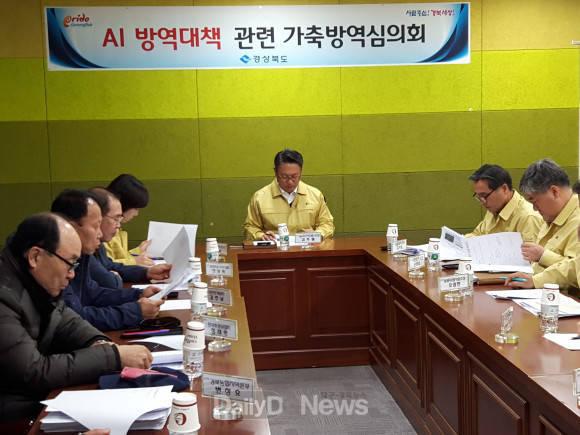 경북도,방역심의회 개최.....AI 차단방역