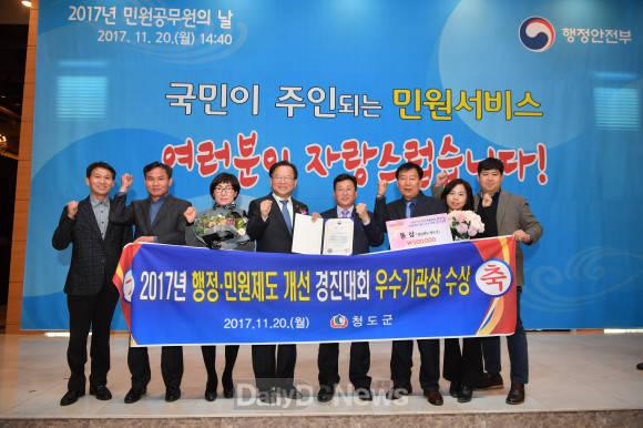 청도군, 행정․민원제도 개선 우수사례 기관상 수상