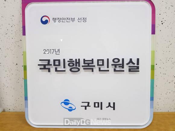 구미시,  '국민행복민원실' 우수기관 선정