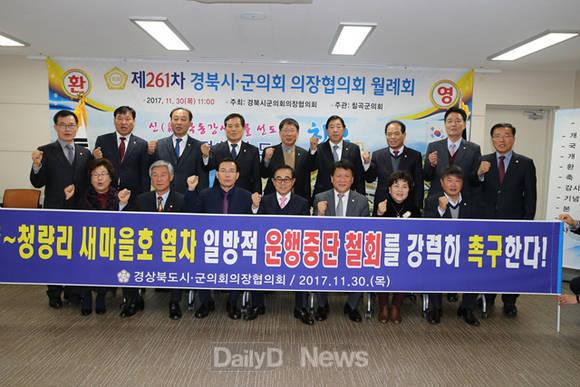 경상북도시군의회의장협의회. 제261회…
