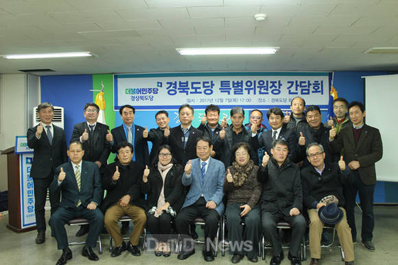 더불어민주당 경북도당. '특별위원장단…