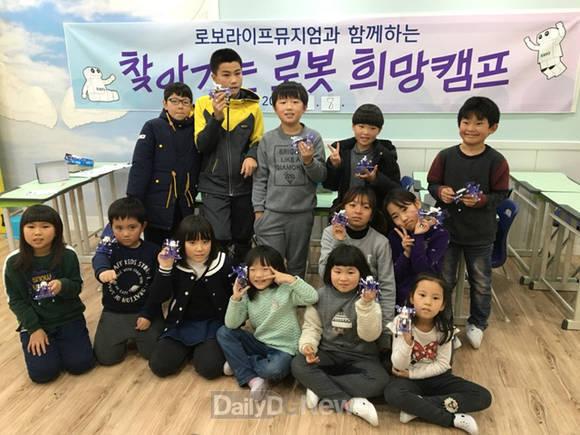 한국로봇융합연구원. '찾아가는 로봇 희망캠프' 개최