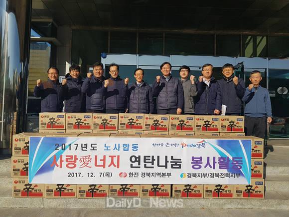 """한국전력 경북지역본부, """"사랑의 연탄 배달 왔어요~"""""""