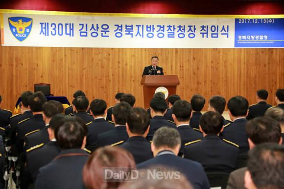 제30대 김상운 경북지방경찰청장 취임