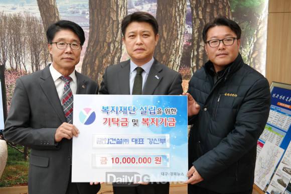 금화건설(주) 영덕군에 1천만원 쾌척