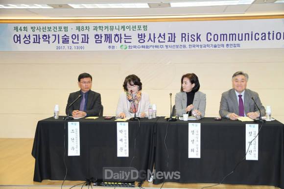한수원, 여성과학기술인과 함께하는 방사선보건포럼 개최