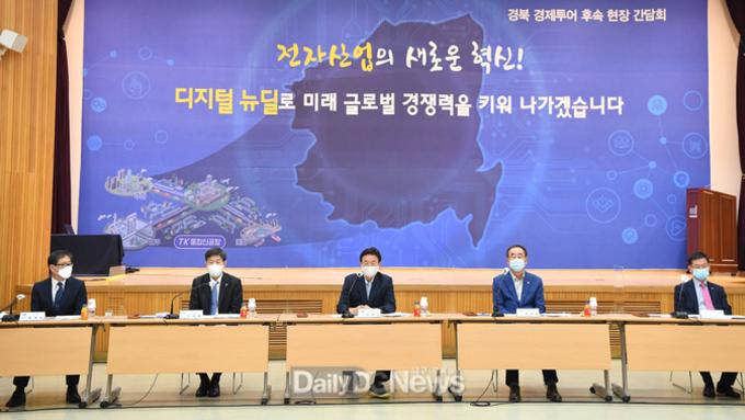 """경북도, """"한국형 뉴딜 선도 지역으로 도약한다!"""""""