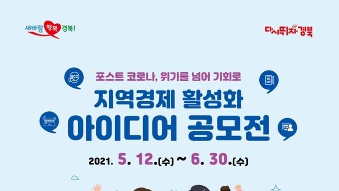 """경북도, """"지역경제 활성화 위한 창의적인 아이디어 주세요~"""""""