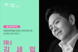 안동시, 테너 김세일의 '시인의 사랑' 공연