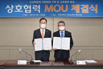 경북교육청, 안동대학교와 고교학점제 협력 체제 구축