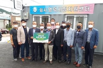 경북상인연합회, 영덕시장 화재 피해 복구 한 마음