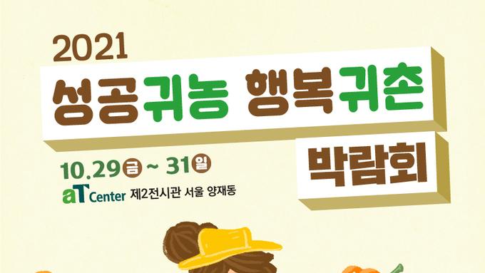 """""""성공귀농 행복귀촌 경북에서 이루세요~"""""""