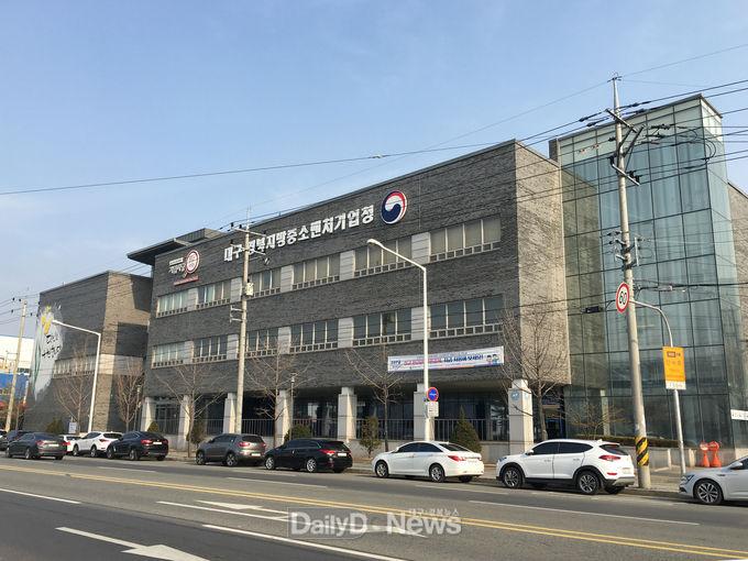대구·경북지방중소벤처기업청사 전경. (사진=대구경북중기청 제공)